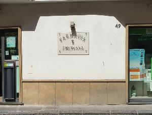 Farmacia Del Dr.Messana Francesco Di Messana M.- V.- S.-Snc